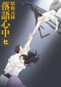 【Blu-ray】TV 昭和元禄落語心中 七 通常版の画像