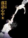 【Blu-ray】TV 昭和元禄落語心中 七 数量限定生産版の画像