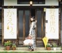 【アルバム】TV ソウナンですか? ED「生きる」収録アルバム おかえり。/安野希世乃 初回限定盤Aの画像