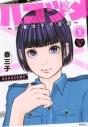 【コミック】ハコヅメ~交番女子の逆襲~(1)の画像