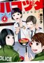 【コミック】ハコヅメ~交番女子の逆襲~(4)の画像