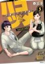 【コミック】ハコヅメ~交番女子の逆襲~(5)の画像