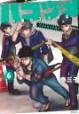 【コミック】ハコヅメ~交番女子の逆襲~(6)の画像