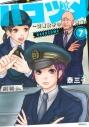 【コミック】ハコヅメ~交番女子の逆襲~(7)の画像