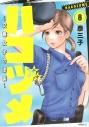 【コミック】ハコヅメ~交番女子の逆襲~(8)の画像