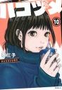 【コミック】ハコヅメ~交番女子の逆襲~(10)の画像