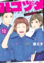 【コミック】ハコヅメ~交番女子の逆襲~(12)の画像