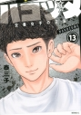 【コミック】ハコヅメ~交番女子の逆襲~(13)の画像