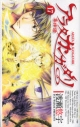 【コミック】アラタカンガタリ~革神語~(17)の画像
