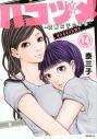 【コミック】ハコヅメ~交番女子の逆襲~(14)の画像
