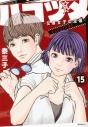【コミック】ハコヅメ~交番女子の逆襲~(15)の画像