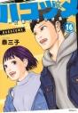 【コミック】ハコヅメ~交番女子の逆襲~(16)の画像