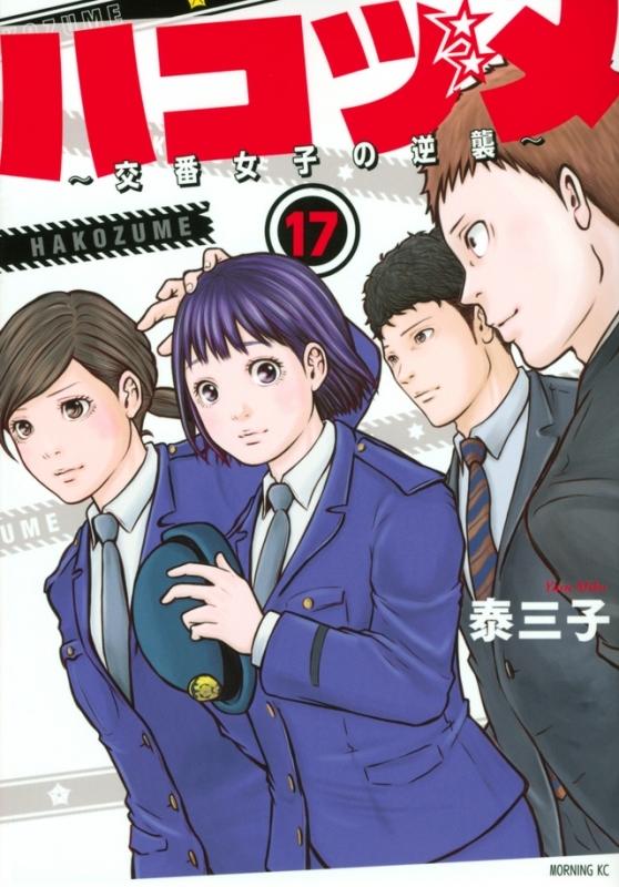 【ポイント還元版(12%)】【コミック】ハコヅメ~交番女子の逆襲~ 1~17巻セット