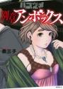 【コミック】ハコヅメ~交番女子の逆襲~ 別章 アンボックスの画像