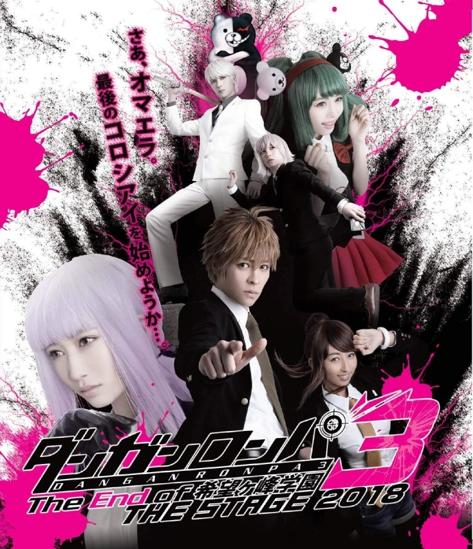【Blu-ray】舞台 ダンガンロンパ3 THE STAGE 2018 ~The End of 希望ヶ峰学園~ 初回限定版