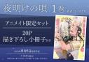 【コミック】夜明けの唄(1) アニメイト限定セット【20P描き下ろし小冊子付き】の画像