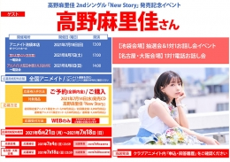 高野麻里佳 2ndシングル「New Story」発売記念イベント画像