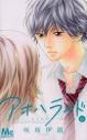 【コミック】アオハライド(6)の画像