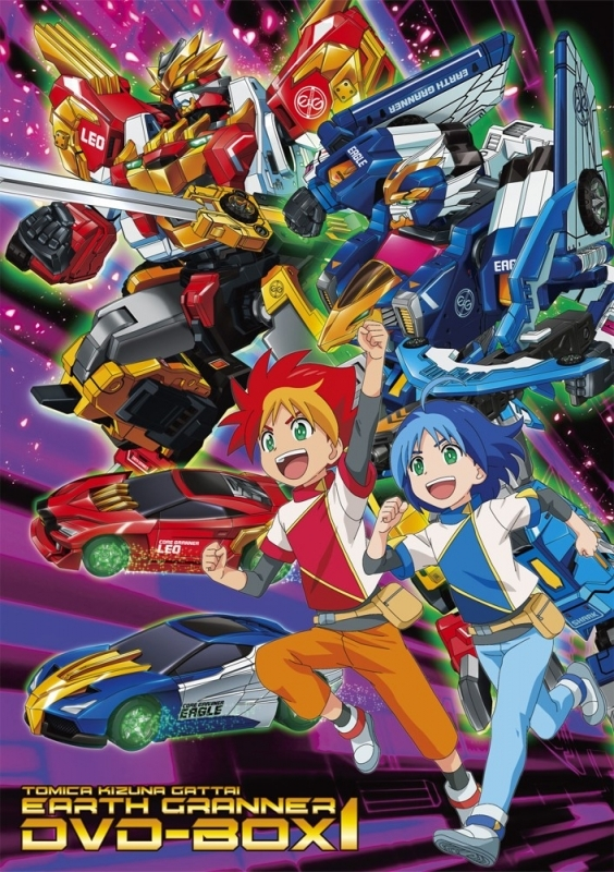 【DVD】TV トミカ絆合体 アースグランナー DVD-BOX1