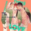 【ドラマCD】三兄弟、おにいちゃんの恋 アニメイト限定盤の画像