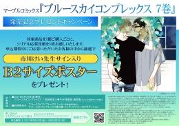 マーブルコミックス『ブルースカイコンプレックス 7巻』発売記念プレゼントキャンペーン画像