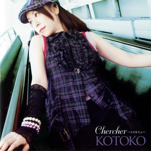 【主題歌】OVA マリア様がみてる ED「Chercher~シャルシェ~」/KOTOKO 通常盤