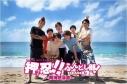 【DVD】TV 押忍!!ふんどし部! SEASON2 ~南海怒涛編~の画像