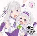 【DJCD】ラジオCD Re:ゼロから始める異世界ラジオ生活 Vol.9の画像
