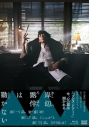 【Blu-ray】TV 実写 岸辺露伴は動かないの画像