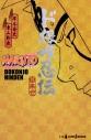 【小説】NARUTO-ナルト- ド根性忍伝の画像