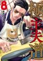 【コミック】極主夫道(8) 通常版の画像