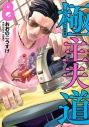 【コミック】極主夫道(8) 小冊子付特装版の画像