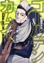 【コミック】ゴールデンカムイ(8)の画像