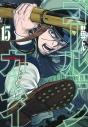 【コミック】ゴールデンカムイ(15) 通常版の画像