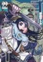 【コミック】ゴールデンカムイ(22)の画像