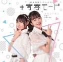 【主題歌】Web 音泉女子高生 テーマソング「#青春モード」/音泉女子高生(林鼓子、白河みずな)の画像