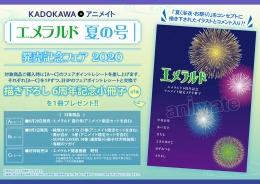 KADOKAWA×アニメイト『エメラルド 夏の号』発売記念フェア 2020画像
