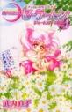 【コミック】美少女戦士セーラームーン 新装版 ショートストーリーズ(1)の画像