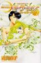 【コミック】美少女戦士セーラームーン 新装版 ショートストーリーズ(2)の画像
