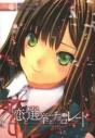 【コミック】恋と選挙とチョコレート(4)の画像
