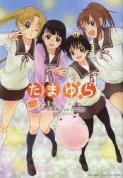 【コミック】たまゆら~hitotose~(3)