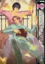 【コミック】眠りの君と僕とベッドの画像