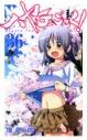 【コミック】ハヤテのごとく!(36) 通常版の画像