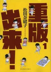 【コミック】重版出来!(1)