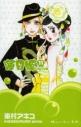 【コミック】海月姫(11)の画像