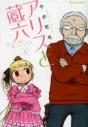 【コミック】アリスと蔵六(1)の画像