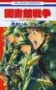 【コミック】図書館戦争 LOVE&WAR(11)の画像