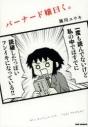【コミック】バーナード嬢曰く。の画像