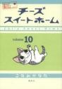 【コミック】チーズスイートホーム(10) 通常版の画像