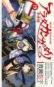 【コミック】アラタカンガタリ~革神語~(19)の画像